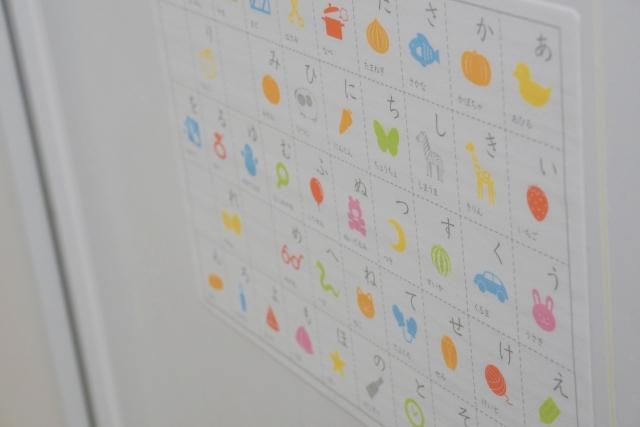 スウェーデンで子供に日本語を教えるためのシステムとは